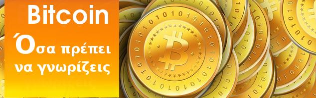 Τι είναι το Bitcoin ? Όσα πρέπει να γνωρίζεις