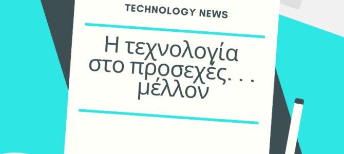 Η τεχνολογία στο προσεχές μέλλον