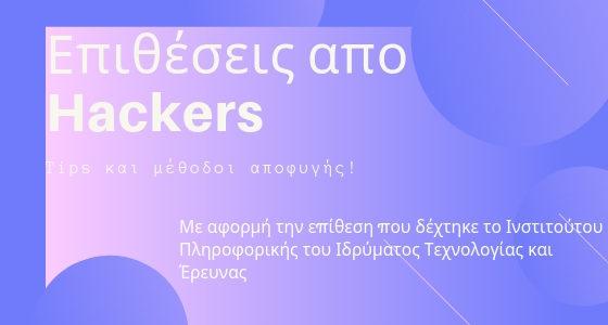Επίθεση απο hackers στο Μητρώο Ονομάτων Χώρου με κατάληξη .gr και .ελ! Tips και μέθοδοι για να αντιμετωπίσετε άμεσα τέτοιου είδους επιθέσεις!