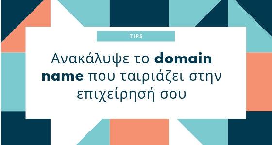 Πως να επιλέξεις το σωστό domain name για την επιχειρησή σου? Tips by FRIKTORIA.com