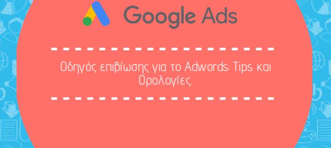 Οδηγός επιβίωσης για το Adwords: Tips και Ορολογίες.